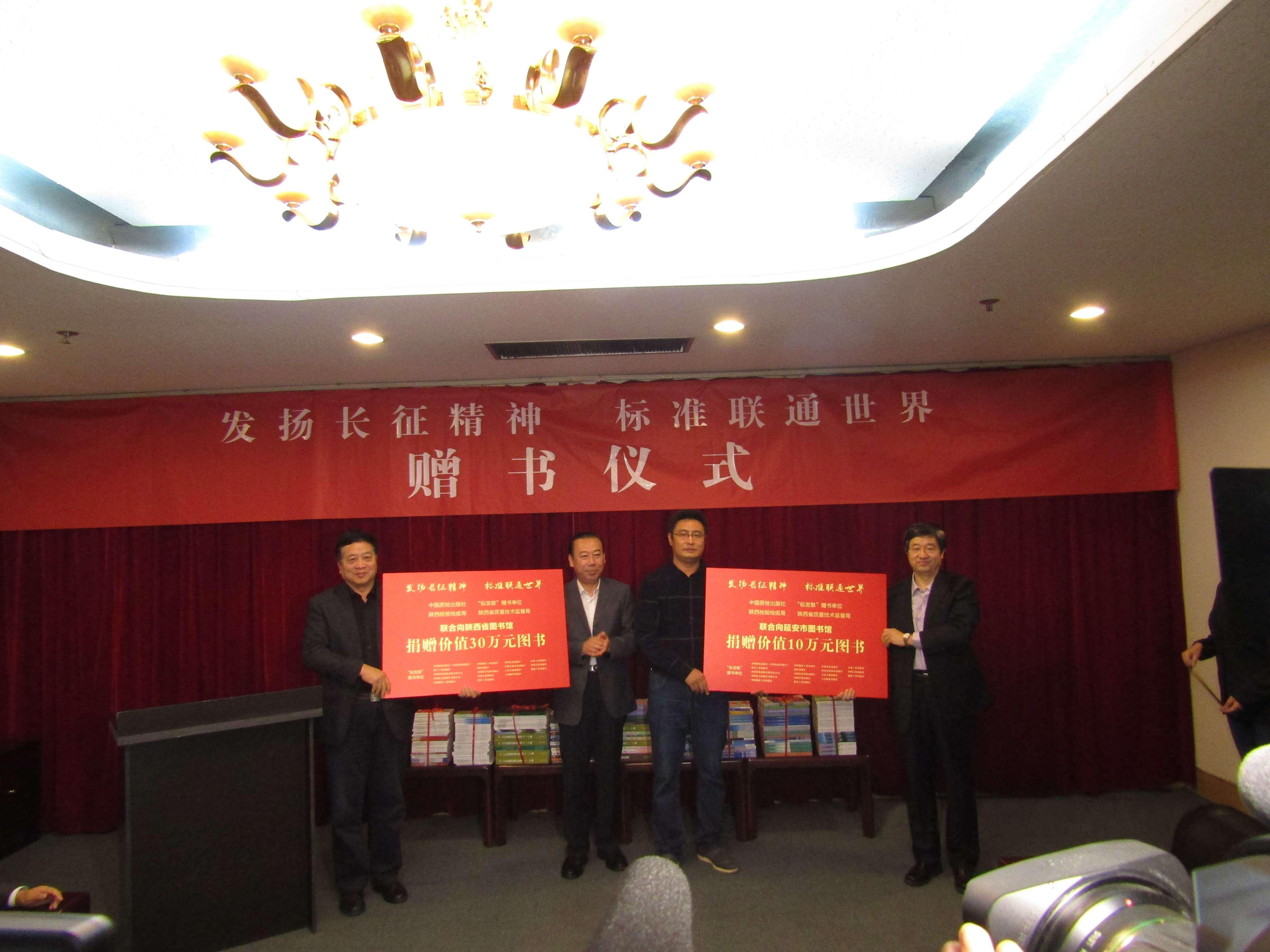 标准出版机构自律维权发展联盟和陕西质检两局 联合向陕西省图书馆和延安市图书馆赠书